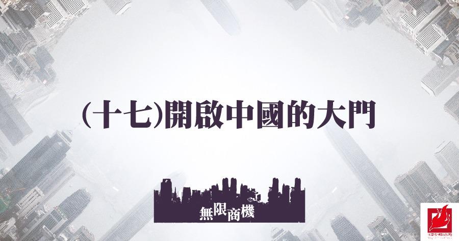 (十七)開啟中國的大門 -【無限商機】專欄