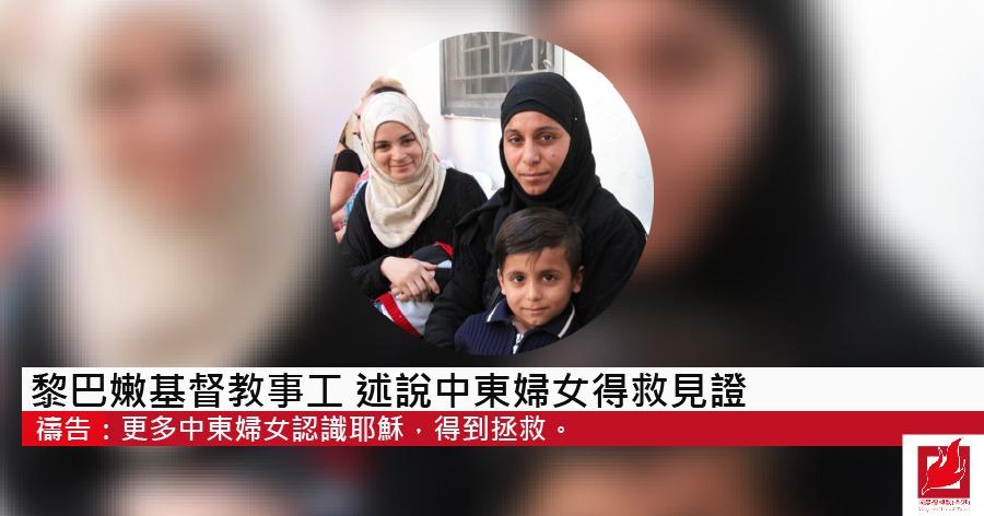 黎巴嫩基督教事工 述說中東婦女得救見證