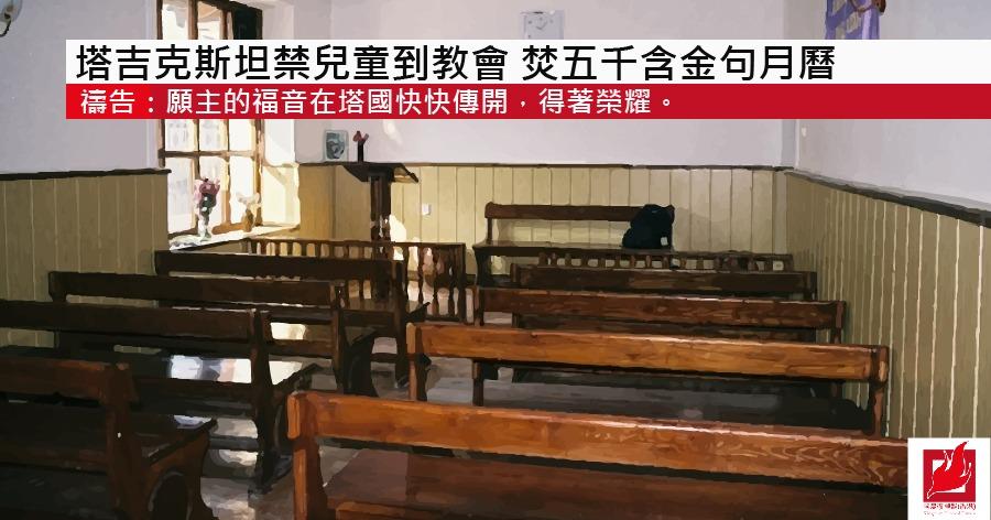 塔吉克斯坦禁兒童到教會  焚五千含金句月曆