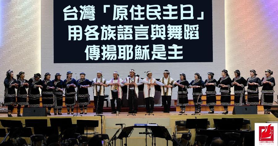 台灣「原住民主日」  用各族語言與舞蹈 傳揚耶穌是主