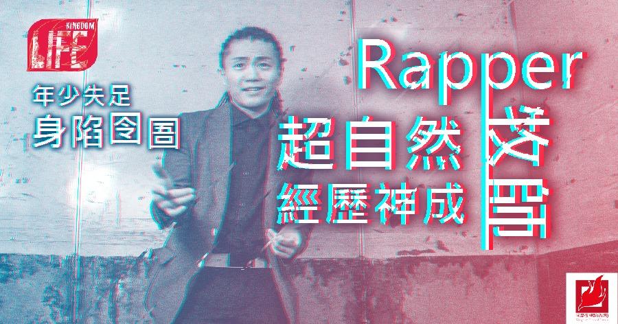 【Kingdom LIFE】年少失足 身陷囹圄 超自然經歷神成Rapper牧師