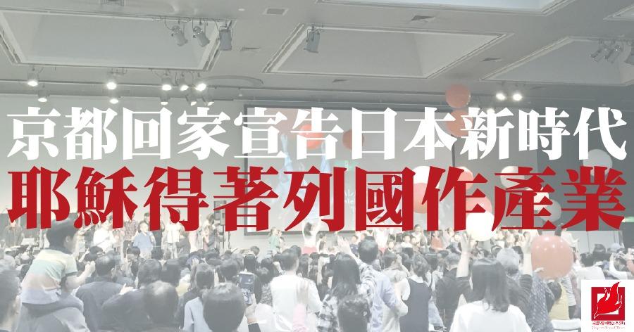 京都回家宣告日本新時代 耶穌得著列國作產業