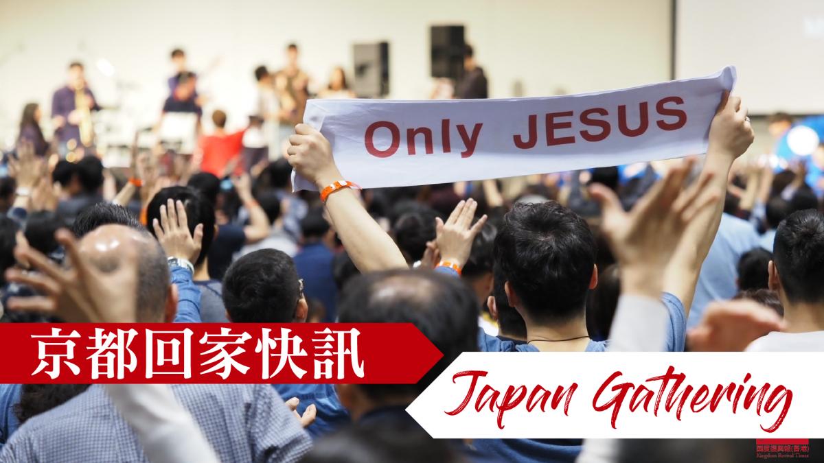 京都回家(1)- 神預定給日本的時候已到  宣告日本只有一位真神耶穌