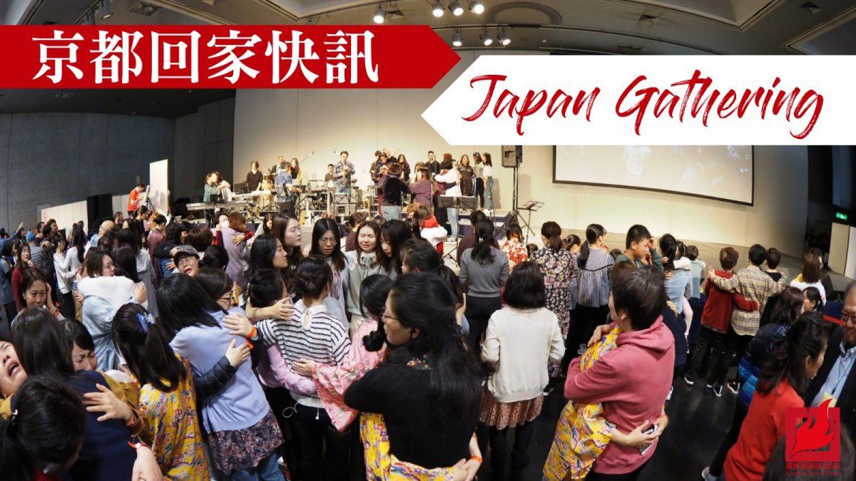 京都回家(2)-超越言語的擁抱與對望 釋放日本進入神的深愛