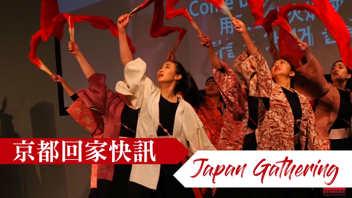 京都回家(4)-日本為以色列代禱 列國為日本送上祝福