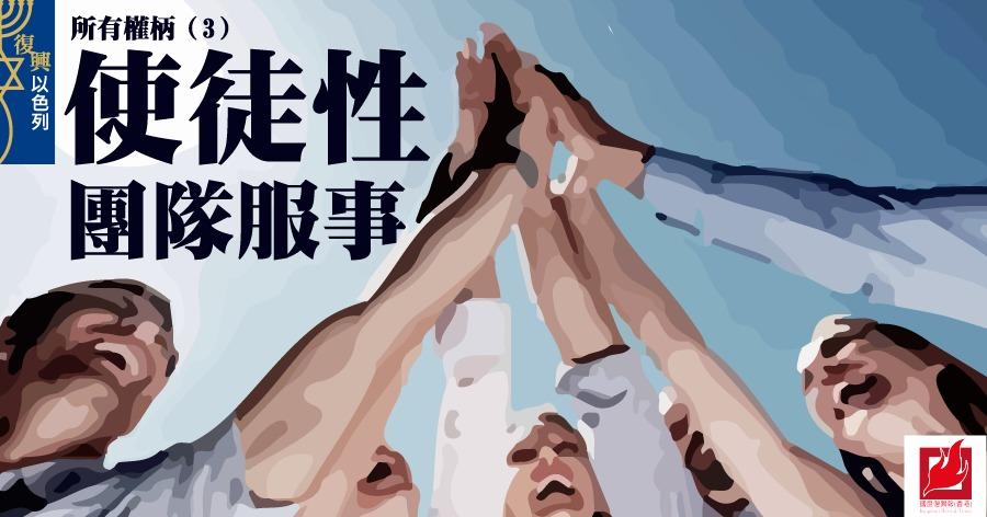 所有權柄(三) —— 使徒性團隊服事 -【復興以色列】專欄