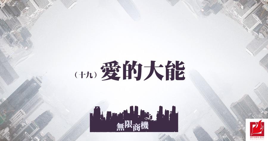 (十九)愛的大能 -【無限商機】專欄