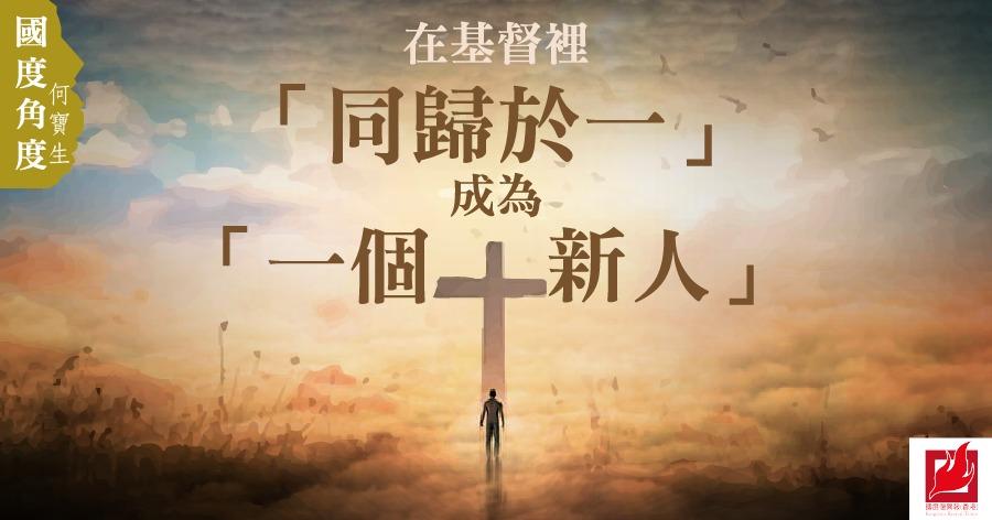 在基督裡「同歸於一」,成為「一個新人」-【國度角度】專欄