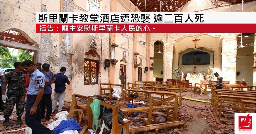 斯里蘭卡教堂酒店遭恐襲 逾二百人死 五百人受傷
