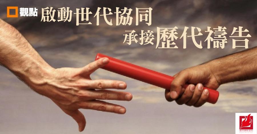 [國度觀點] 啟動世代協同 承接歷代禱告
