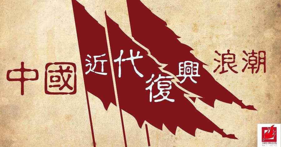 國度1分鐘(78) – 中國近代復興浪潮