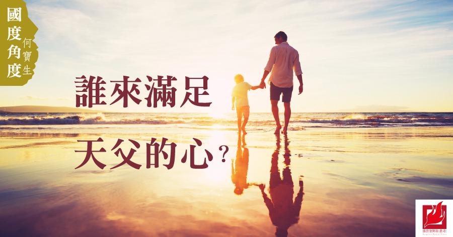誰來滿足天父的的心?-【國度角度】專欄