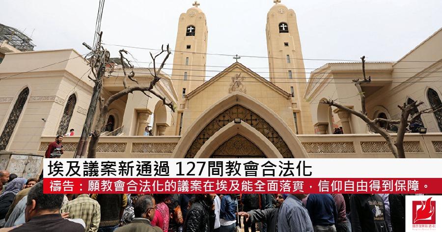 埃及議案新通過  127間教會合法化