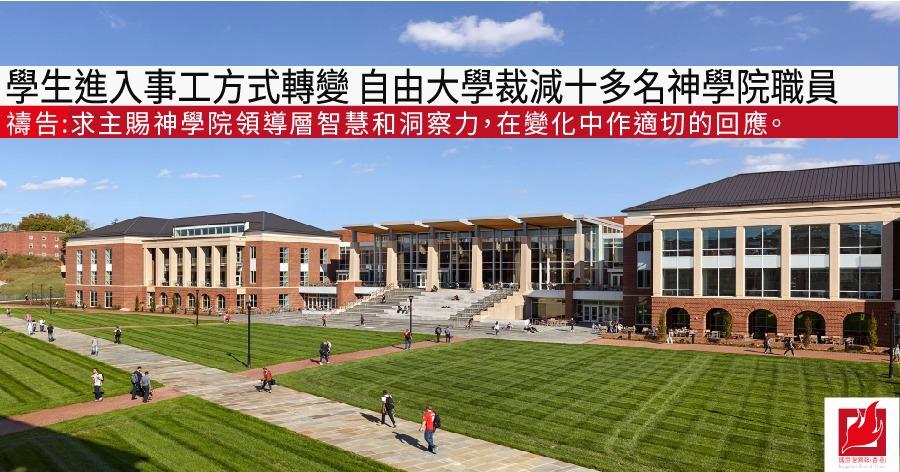 學生進入事工方式轉變  自由大學裁減十多名神學院職員