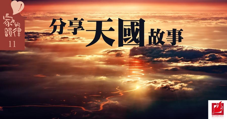 (十一)分享天國故事-【家的韻律】專欄