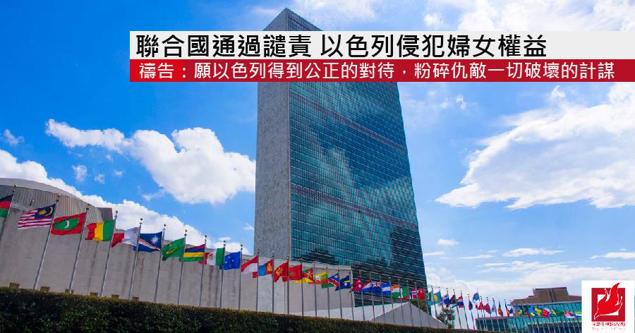 聯合國通過譴責 以色列侵犯婦女權益