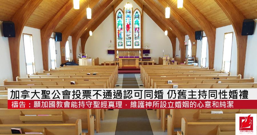 加拿大聖公會投票不通過認可同性婚姻 仍舊主持同性婚禮