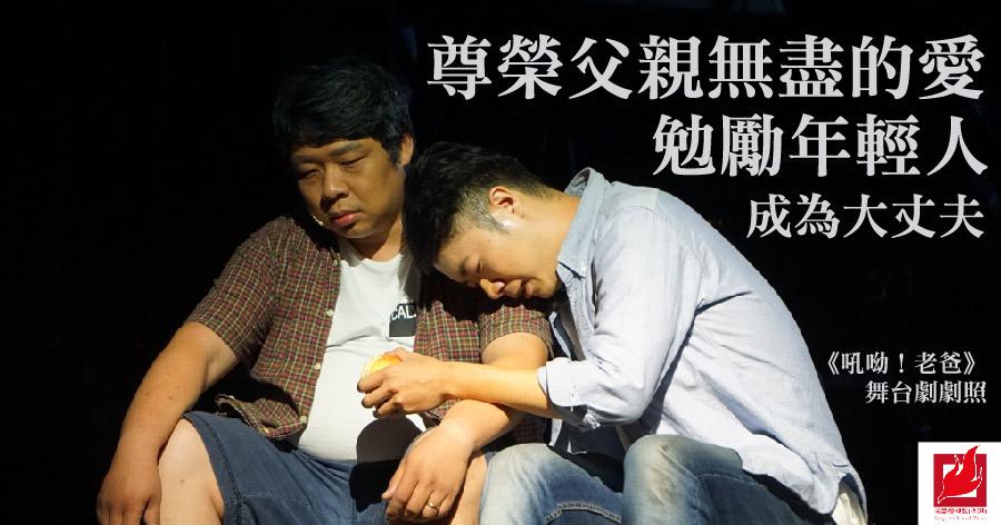 尊榮父親無盡的愛  勉勵年輕人成為大丈夫