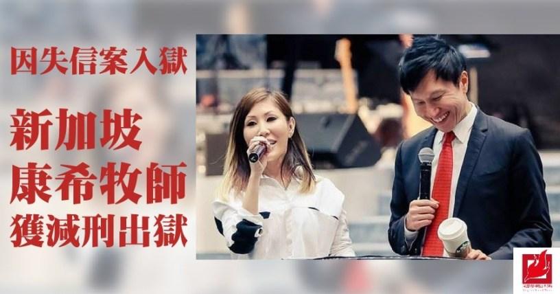 【華人】因失信案入獄  新加坡康希牧師獲減刑出獄