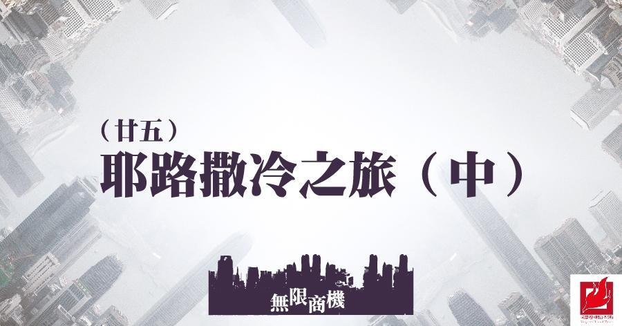 (25)耶路撒冷之旅(中)-【無限商機】專欄