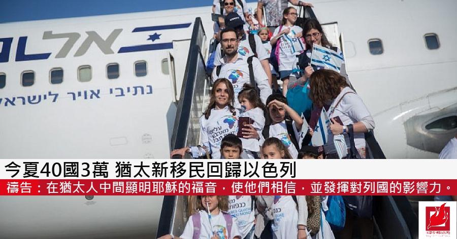 今夏40國3萬 猶太新移民回歸以色列