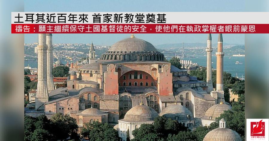 土耳其近百年來 首家新教堂奠基