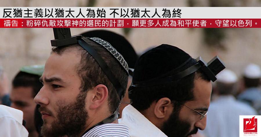 反猶主義以猶太人為始 不以猶太人為終