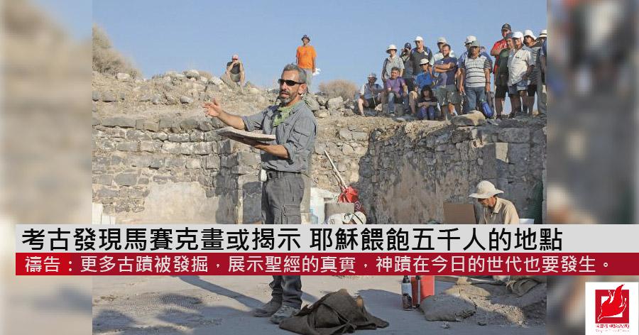 考古發現馬賽克畫或揭示 耶穌餵飽五千人的地點