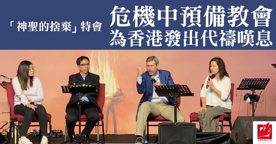 「神聖的捨棄」特會  危機中預備教會  為香港發出代禱嘆息