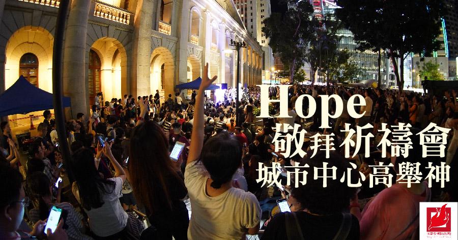 Hope敬拜祈禱會  城市中心高舉神