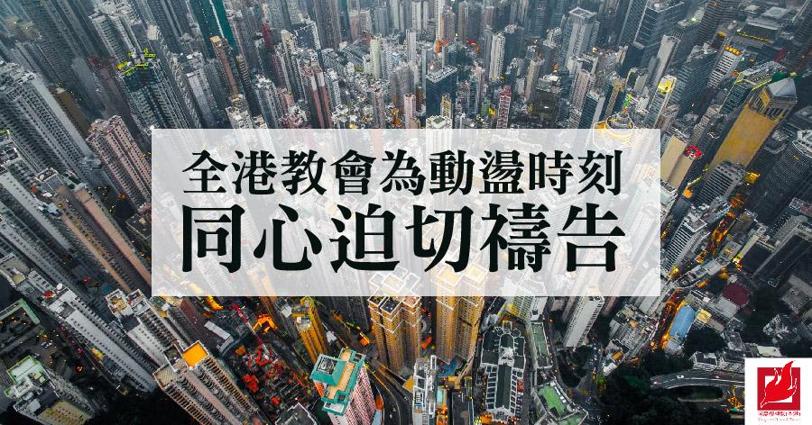 香港教會為動盪時刻  同心迫切禱告