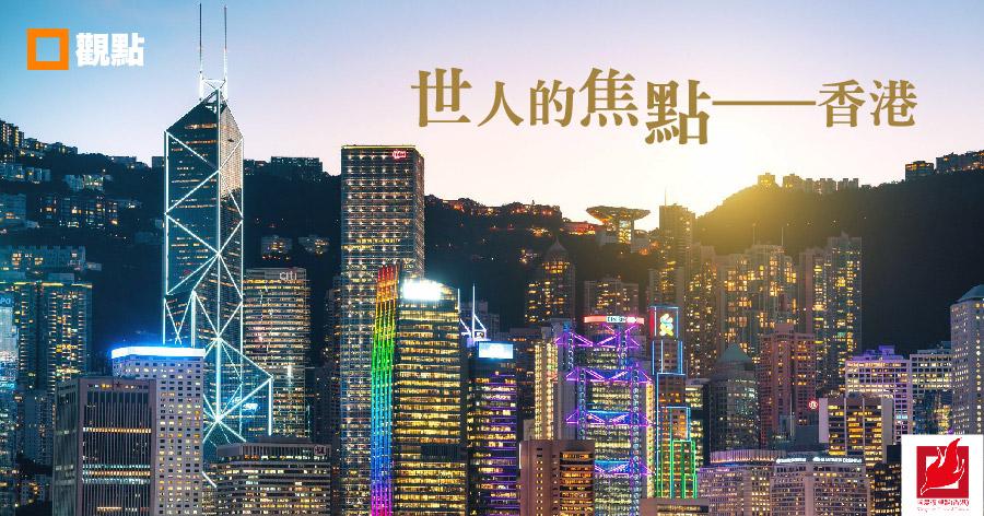 世界的焦點——香港