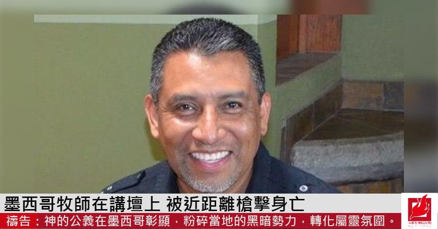 墨西哥牧師在講壇上  被近距離槍擊身亡
