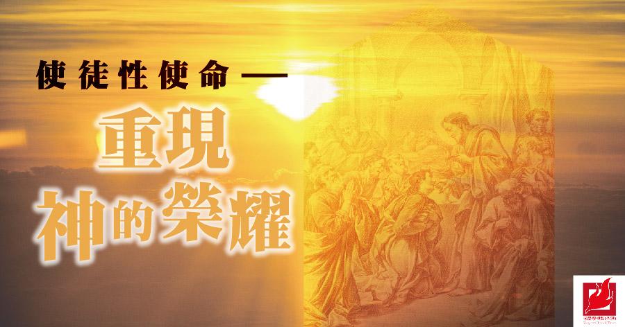 國度1分鐘(83)使徒性使命——重現神的榮耀