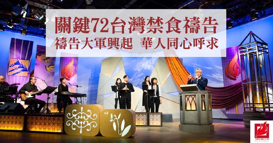關鍵72台灣禁食禱告 禱告大軍興起 華人同心呼求