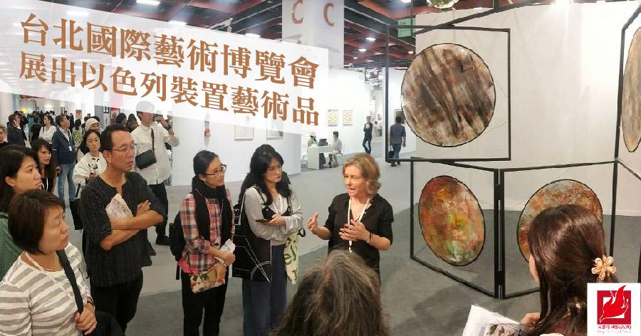 台北國際藝術博覽會 展出以色列裝置藝術品