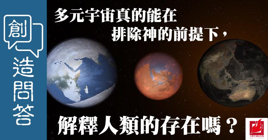 多元宇宙真的能在排除神的前提下,解釋人類的存在嗎?  -【創世問答】專欄