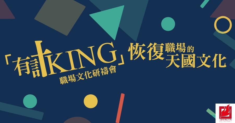 「有計KING」職場文化研禱會    恢復職場的天國文化