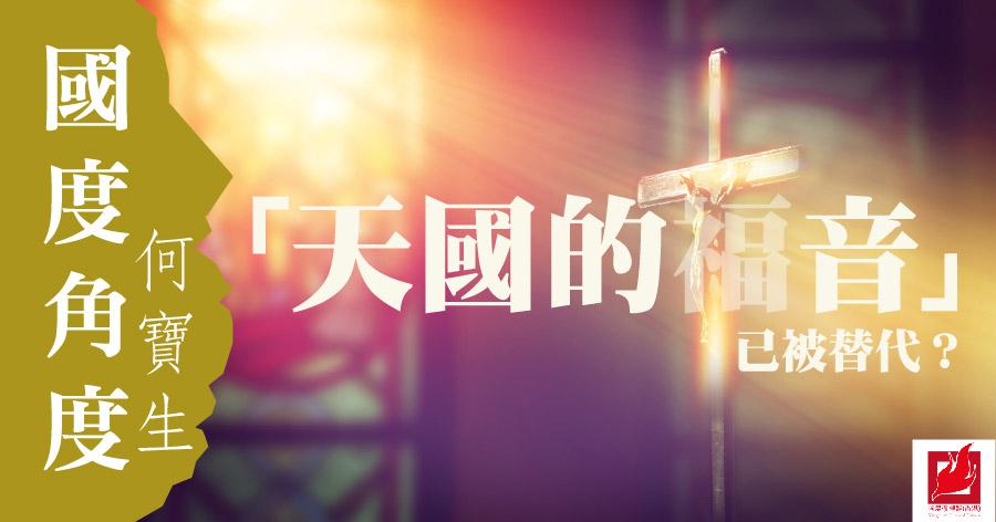 「天國的福音」已被替代?