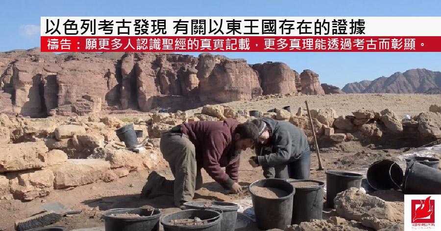 以色列考古發現   有關以東王國存在的證據