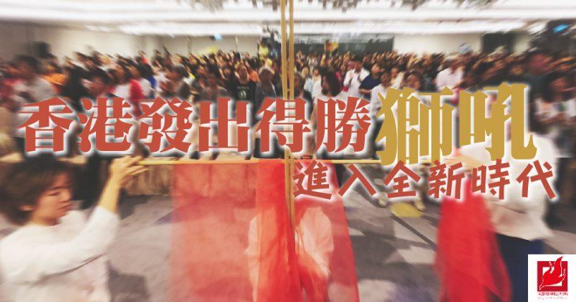 香港發出得勝獅吼 進入全新時代