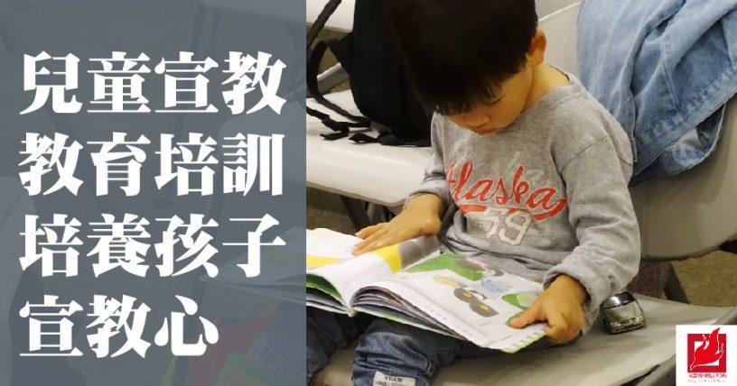 兒童宣教教育培訓 培養孩子宣教心