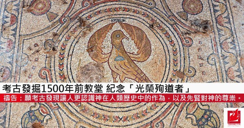 考古發掘1500年前教堂 紀念「光榮殉道者」