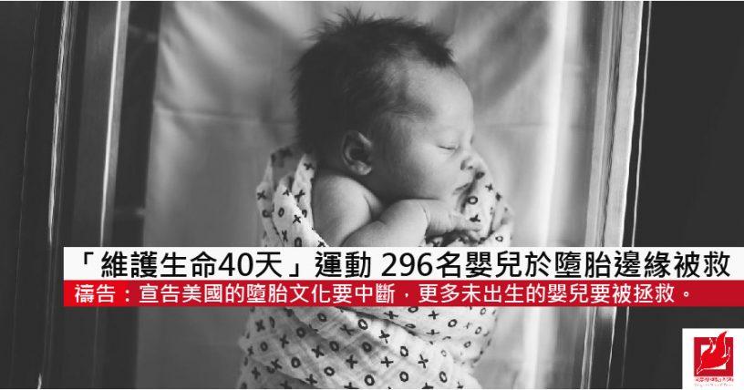 「維護生命40天」運動 296名嬰兒於墮胎邊緣被救