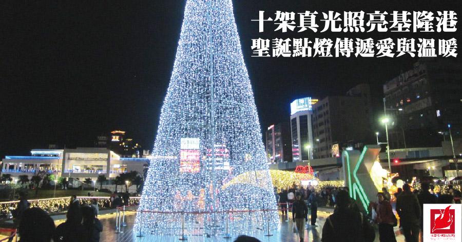 十架真光照亮基隆港 聖誕點燈傳遞愛與溫暖