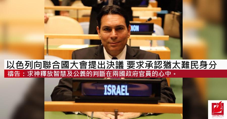 以色列向聯合國大會提出決議 要求承認猶太難民身分