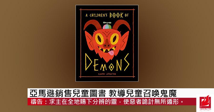 亞馬遜銷售兒童圖書 教導兒童召喚鬼魔