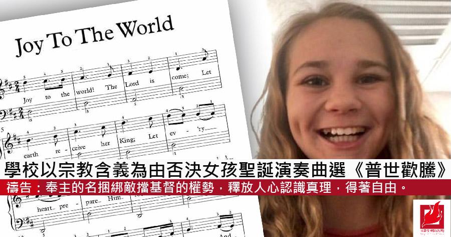 學校以宗教含義為由否決 女孩聖誕演奏曲選《普世歡騰》