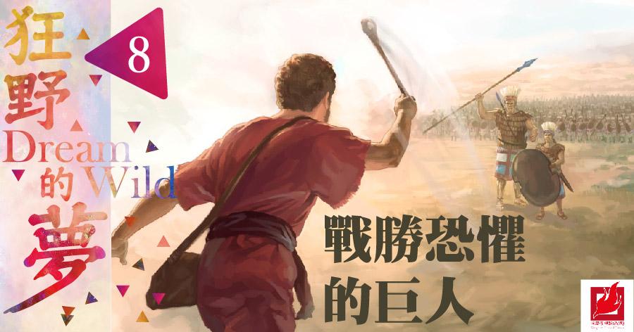 (8)戰勝恐懼的巨人 -【狂野的夢】專欄