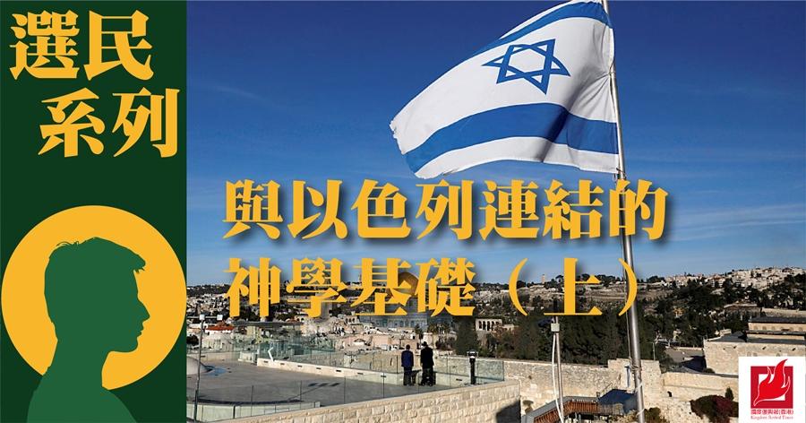 與以色列連結的神學基礎(上) -【選民系列】專欄